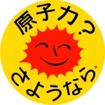 japanese-nuclear-power-no-thanks-temporary-tattoo
